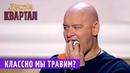 Мы и Анекдоты Классно ТРАВИМ - Петров и Боширов за Кадром Пародия