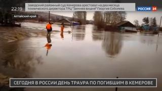 Новости на Россия 24 • На Алтае село ушло под воду за два часа