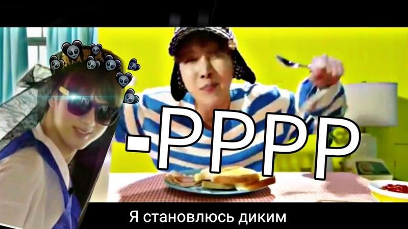 BTS RUSSIAN CRACK 54 [!СаМыЙ ДиКиЙ УчАсТнИк ЭТО...] МАТ И ОР