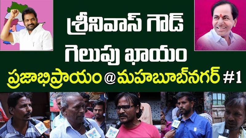 Mahabubnagar Public Opinion 1 Srinivas Goud TRS Party Survey On Next CM Of Telangana 2019