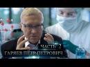 Пётр Гаряев - Ошеломляющие факты о волновой генетике 2