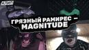 ГРЯЗНЫЙ РАМИРЕС MAGNITUDE