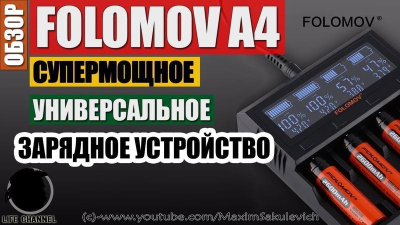Обзор Мощнейшего, Универсального Зарядного устройства FOLOMOV A4