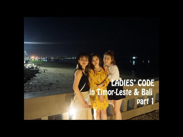 [LADIES' CODE in Timor-Leste Bali] VLOG pt.1