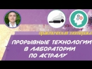 Евгений Грин - Прорывные технологии в Лаборатории по астралу!