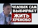 Человек сам выбирает ЖИТЬ ХРЕНОВО Петр Осипов и Михаил Дашкиев Бизнес Молодость