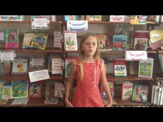 Страна читающая — Вдовина Екатерина читает произведение «Чудная картина» А.А. Фета