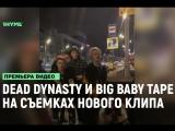 Dead Dynasty и Big Baby Tape на съемках клипа Рифмы и Панчи