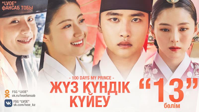 [13-бөлім] Жүз күндік күйеу / 100 days my prince [kaz_sub]