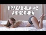 Красавица #2 Анжелика / Sexy Girl #2 Anjelica / Красопетка