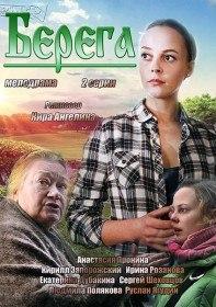 Берега (Сериал 2013)