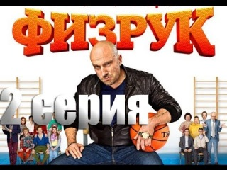 Физрук - 1 сезон 2 серия (360p)