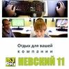 Интернет-кафе 5.3 GHz!