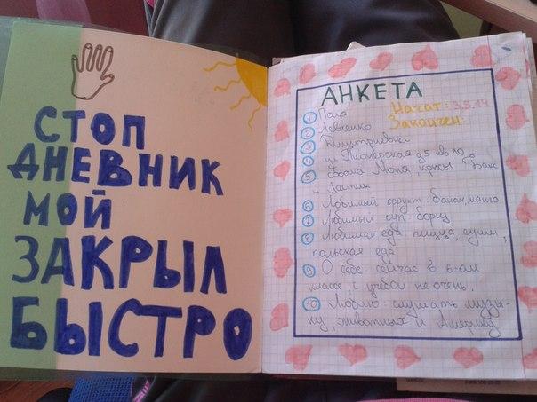 Как сделать в личный дневник совесть