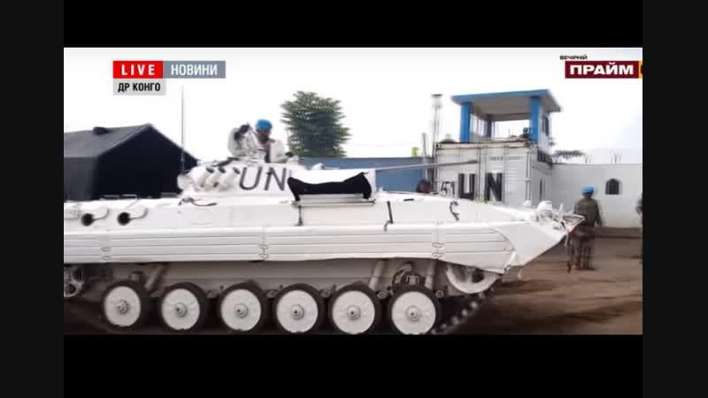 Українські миротворці в Конго - на які завдання відправляють бійців