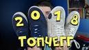 КРЕПКАЯ ОБУВЬ ДЛЯ СКЕЙТА 2018 ЧЕСТНЫЙ ОБЗОР