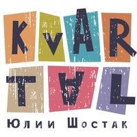 КVARTAL Юлии Шостак