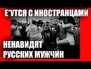 ЧМ 2018: как русские девушки е*утся с иностранцами и НЕНАВИДЯТ русских мужчин | BUCETA ROSA