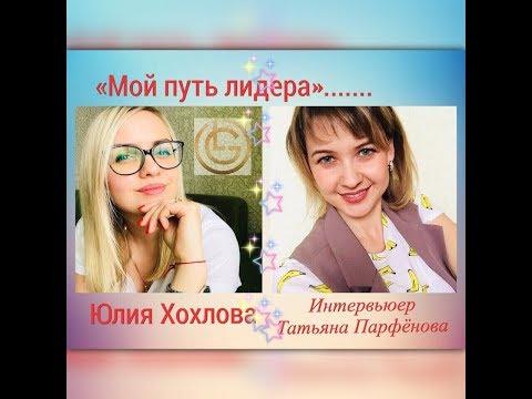 GL TOR System | Интервью с Юлией Хохловой | мой путь лидера | Интервьюер Татьяна Парфёнова