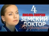 Земский доктор 4 серия / Земский доктор. Любовь вопреки (2014) Мелодрама фильм сериал