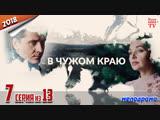 В чужом краю / 2018 (мелодрама). 7 серия из 13