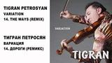 14 TIGRAN PETROSYAN - THE WAYS (REMIX) ТИГРАН ПЕТРОСЯН - ДОРОГИ (РЕМИКС)