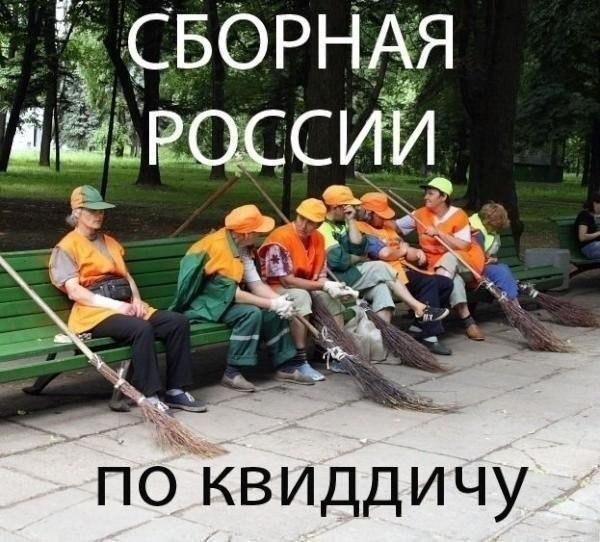 Сборная России по квиддичу (1 фото)