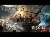 Прохождение игры Risen 2 Dark Waters часть 3