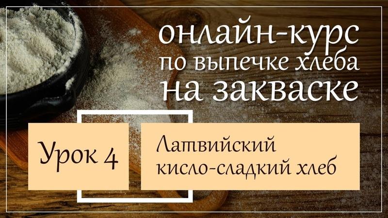 Кисло сладкий хлеб после выпекания
