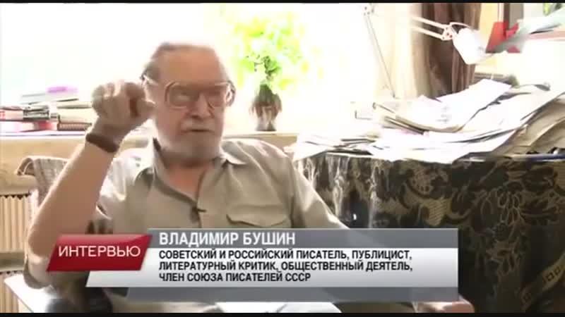 Год Солженицына – В.С. Бушин... Как-то так