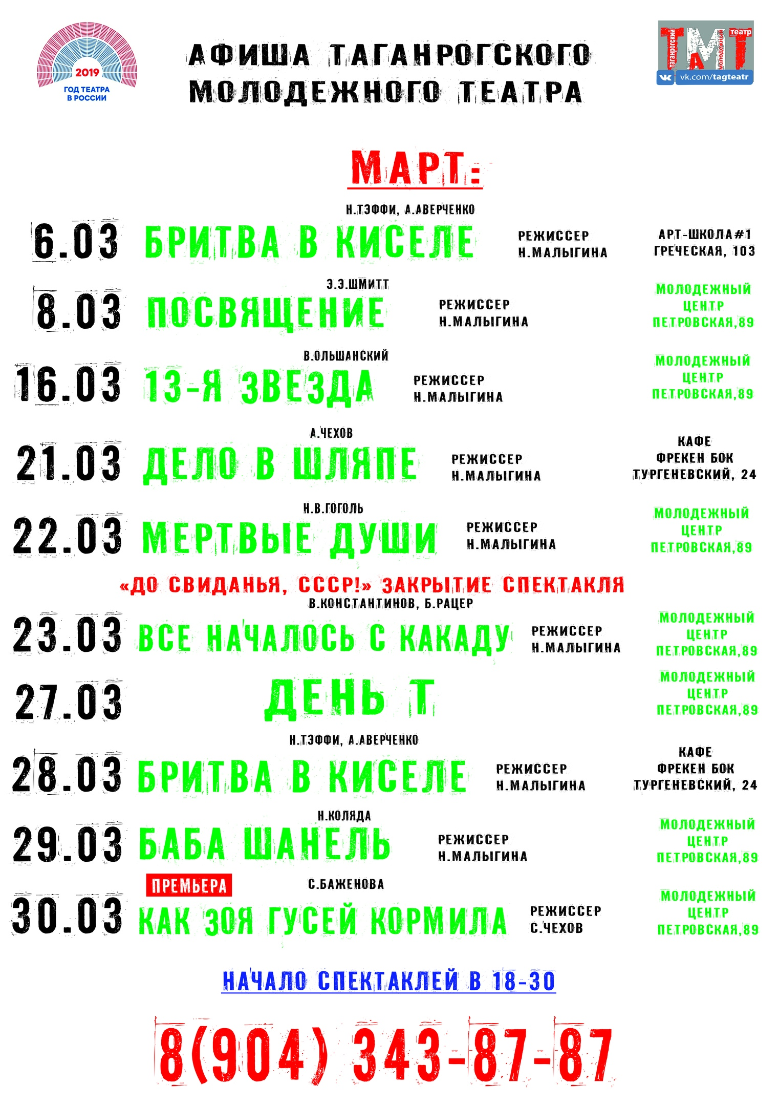 Афиша спектаклей в МАРТЕ. Молодежный театр Нонны Малыгиной
