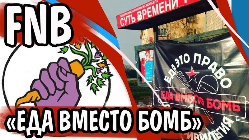 FNB - Еда Вместо Бомб
