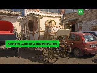 Карета для Его Величества: монархи оценили труд умельца из России