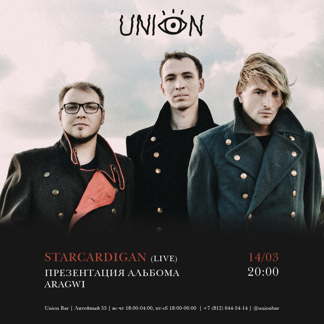 Афиша STARCARDIGAN / UNION BAR / 14 MAR