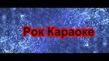 Эпидемия - Дует ветер ледянной (Караоке)