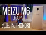 Meizu M6 - обзор красивого смартфона!