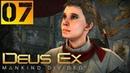Deus Ex Mankind Divided Прохождение Часть 7 (Настоящий Deus Ex, Призрак) Счастливый билет