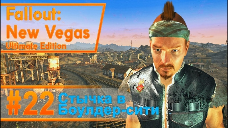 Fallout New Vegas 22 - Стычка в Боулдер-cити