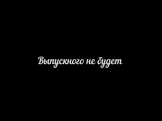 Футаж_Начало выпускного_выпускной_