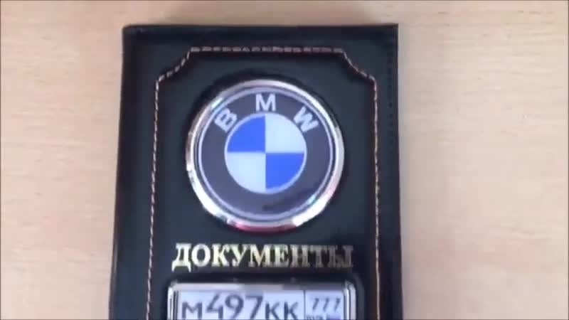 Обложка для автодокументов с гос номером и логотипом автомобиля (online-video-cutter.com) (1)