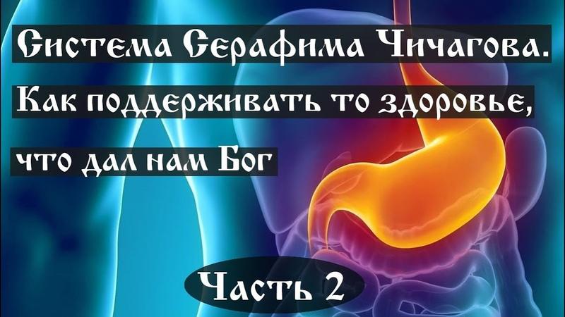 Система Серафима Чичагова – как поддерживать то здоровье, что дал нам Бог. Часть 2