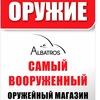 """Оружейный магазин  """"Альбатрос"""" г. Сергиев посад"""