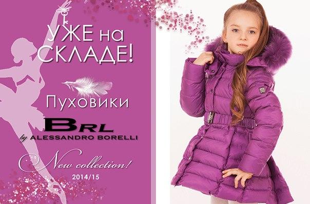 Детские костюмы borelli