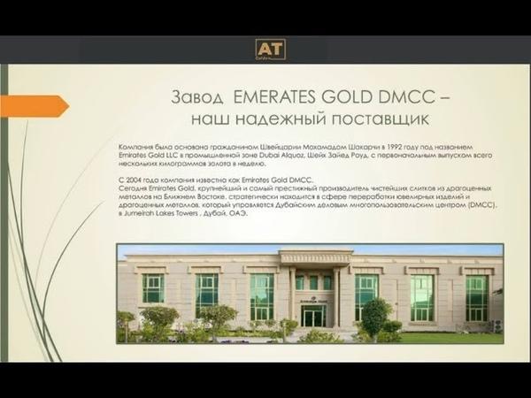 Emirates Gold DMCC.Обзор Аффинажного Завода.Партнер Магазина ATGOLDEN