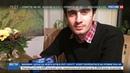 Новости на Россия 24 • Беженец из Сирии, сделавший селфи с Меркель, судится с Facebook