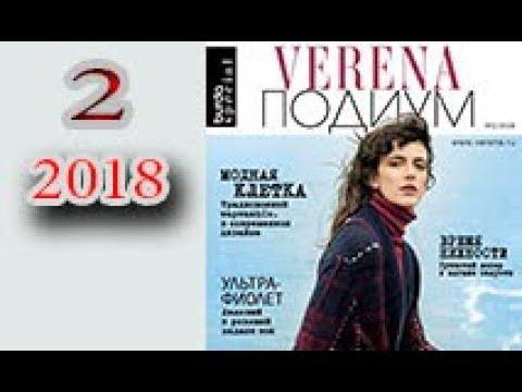 VERENA ПОДИУМ №2 (сентябрь) 2018. Журнал по вязанию