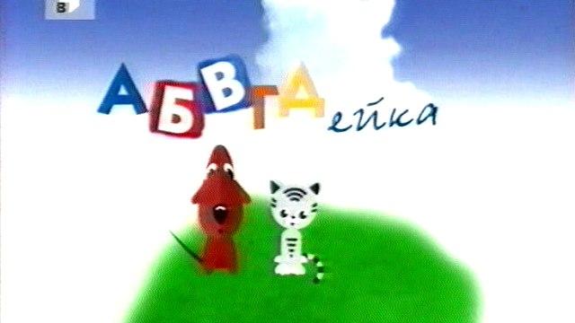 АБВГДейка (ТВЦ, 2003) + неполный выпуск