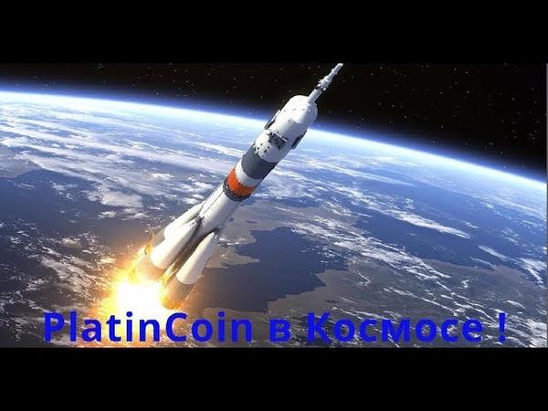 PLATINCOIN теперь и в космосе