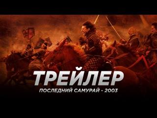 Пocлeдний caмypaй (2003)