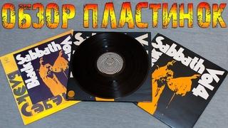 Обзор и сравнение пластинок Black Sabbath - Vol 4
